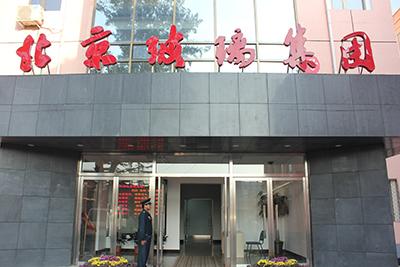 北京玻璃儀集團