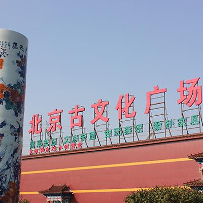 北京古文化廣場