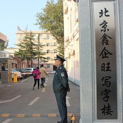 北京鑫企旺寫字樓
