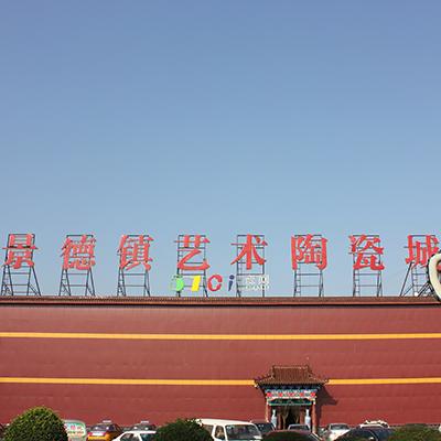 景德鎮藝術陶瓷城