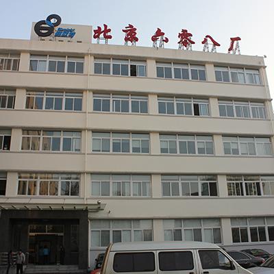 北京六零八廠