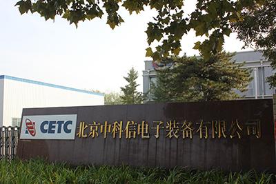 北京中科信電子設備有限公司