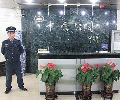 中國中原對外工程有限公司