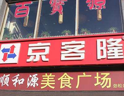 北京京客隆超市