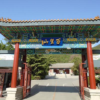北京市海淀區百望山森林公園